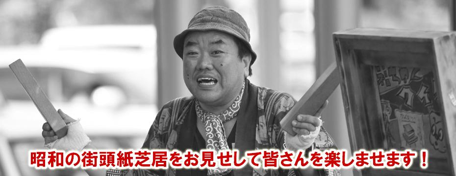昭和の街頭紙芝居をお見せして皆さんを楽しませます